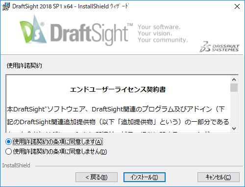 draftsight2018 ダウンロード