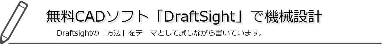 無料CADソフト「DraftSight」で機械設計